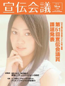 宣伝会議 2013年10月号 NO.864