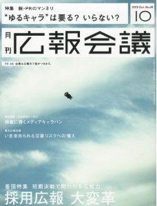 月刊広報会議2012年10月号