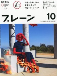 月刊ブレーン2012年10月号