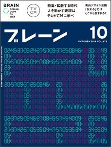 月刊ブレーン2016年10月号 No.675