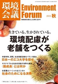 環境会議2013年秋号