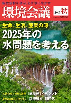 環境会議2015年秋号
