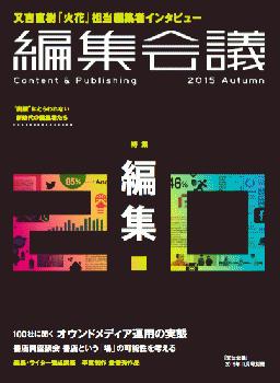 Content & Publishing 編集会議 2015年秋号