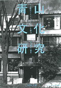 青山文化研究 その歴史とクリエイティブな魅力