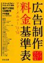 広告制作料金基準表(アド・メニュー)2011-2012