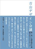 青山デザイン会議第二巻