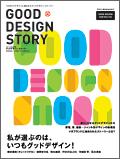 GOOD DESIGN STORY グッドデザイン・ストーリー