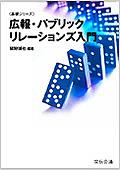 <基礎シリーズ>  広報・パブリックリレーションズ入門