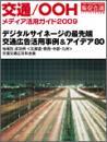 交通/OOHメディア活用ガイド2009