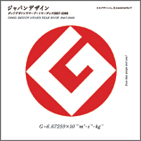 ジャパンデザイン グッドデザインアワード・イヤーブック 2007-2008
