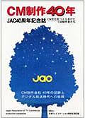 CM制作40年JAC創立40周年記念誌