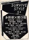 SURVIVE STYLE5+