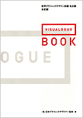VISUALOGUE BOOK 世界グラフィックデザイン会議・名古屋 全記録