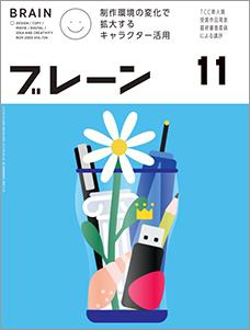 月刊ブレーン2020年11月号 No.724