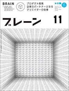 月刊ブレーン2019年11月号 No.712