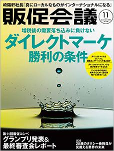 月刊販促会議 2019年11月号 No.259