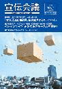 宣伝会議2012年10月1日号 NO.846