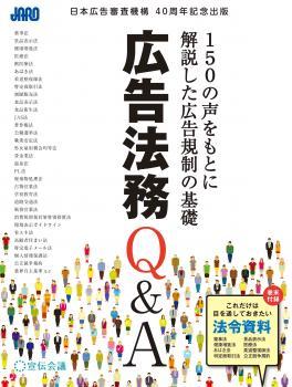 広告法務Q&A