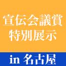 【名古屋開催】「宣伝会議賞」特別展示