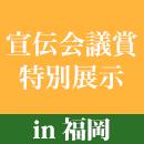 【福岡開催】「宣伝会議賞」特別展示およびトークイベント