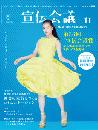 宣伝会議 2018年11月号 NO.925