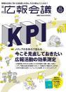 月刊広報会議2017年11月号