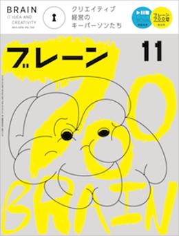 月刊ブレーン2018年11月号 No.700