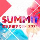 宣伝会議サミット2021