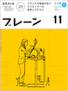 月刊ブレーン2021年11月号 No.736