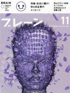 月刊ブレーン2012年11月号