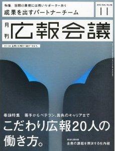 月刊広報会議2012年11月号