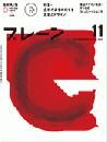 月刊ブレーン2014年11月号
