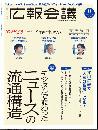 読者勉強会「朝活広報会議」vol.14~売上につながるPR