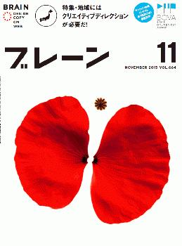 月刊ブレーン2015年11月号 No.664