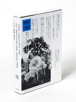 コピー年鑑2013