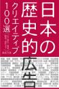 日本の歴史的広告クリエイティブ100選