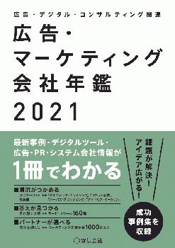 広告・マーケティング会社年鑑2021