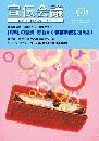 宣伝会議2012年10月15日号 NO.847