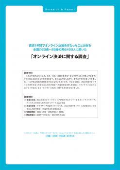 [PDF]【ローデータ付き!】「オンライン決済に関する調査」
