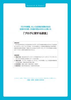 [PDF]【ローデータ付き!】「ブログに関する調査」