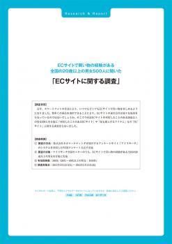 [PDF]【ローデータ付き!】「ECサイトに関する調査」