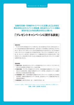[PDF]【ローデータ付き!】「プレゼントキャンペーンに関する調査」