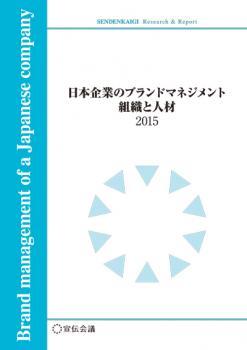 [PDF]日本企業のブランドマネジメント 組織と人材 2015