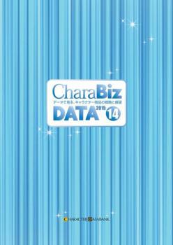 [冊子]【CD-ROM付き!】Chara BiZ DATA2015