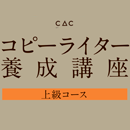 コピーライター養成講座 上級コース 名古屋教室