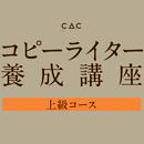 コピーライター養成講座 上級コース 福岡教室