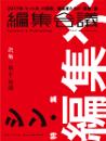 『編集会議』2017年秋冬号