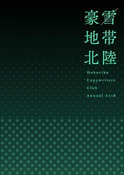 北陸コピーライターズクラブ年鑑2018