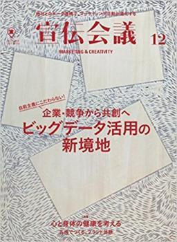 宣伝会議 2017年12月号 NO.914