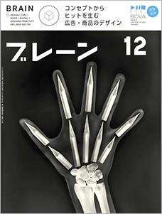 月刊ブレーン2020年12月号 No.725